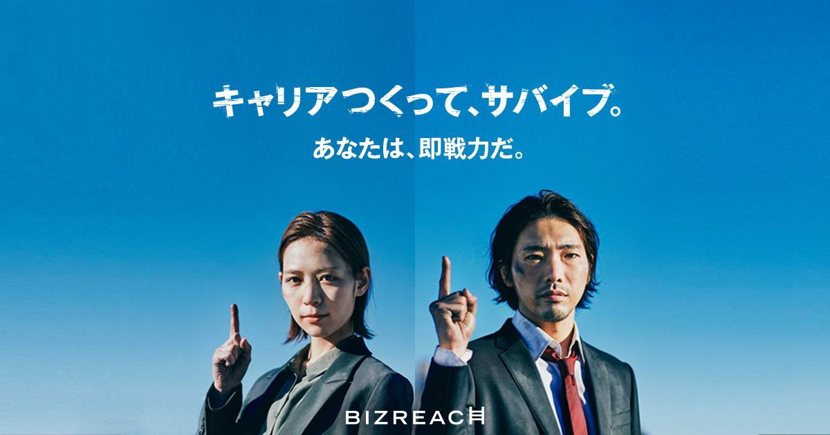 bizreach2
