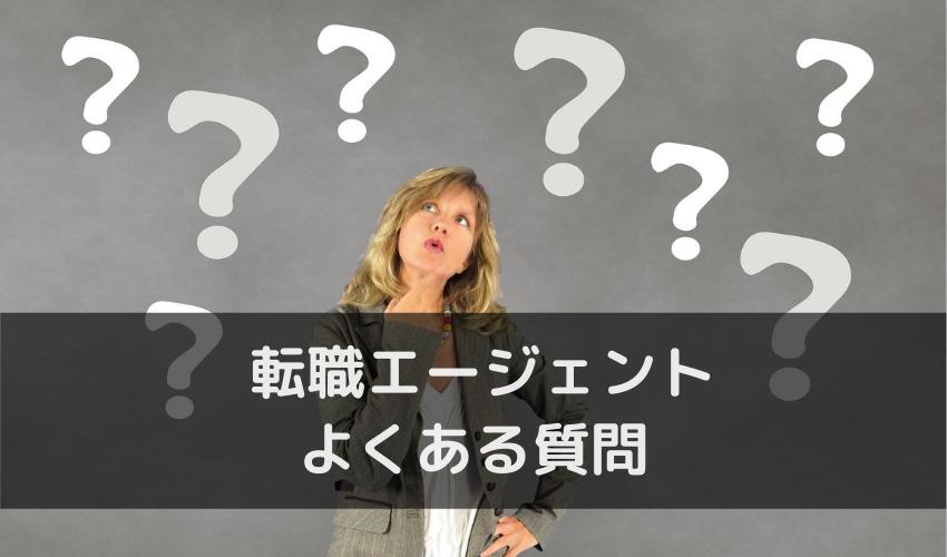 転職エージェントについてのよくある質問