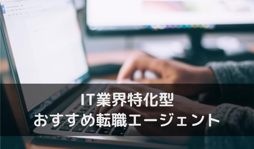IT業界特化型|おすすめ転職エージェント