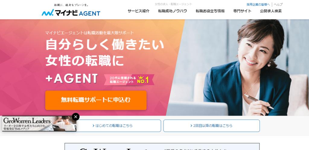マイナビAGENT-女性の転職