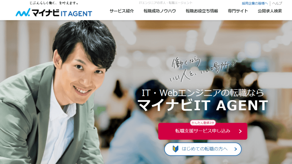 転職エージェント おすすめ 外資系_マイナビIT AGENT
