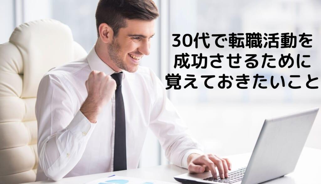 """alt=""""成功_転職"""""""