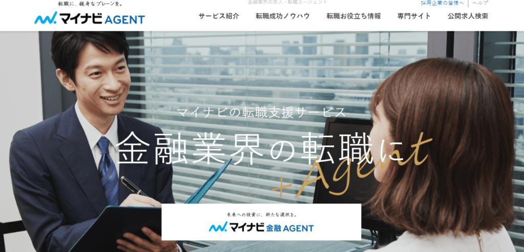転職エージェント おすすめ 外資系_マイナビ金融 AGENT