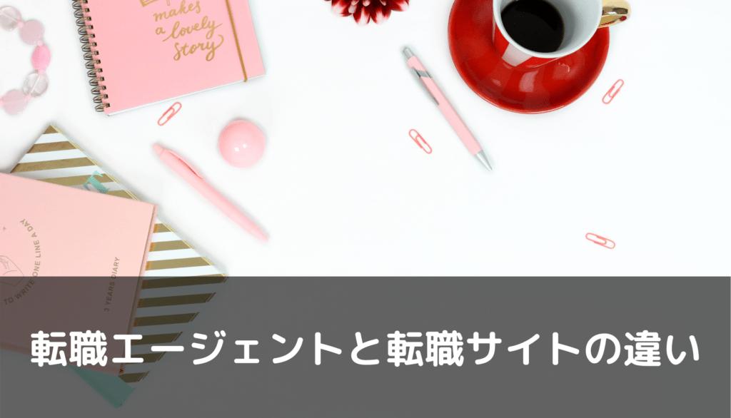 "alt=""転職_サイト_エージェント違い"""