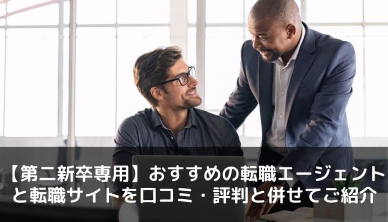 "alt=""転職_第二新卒"""