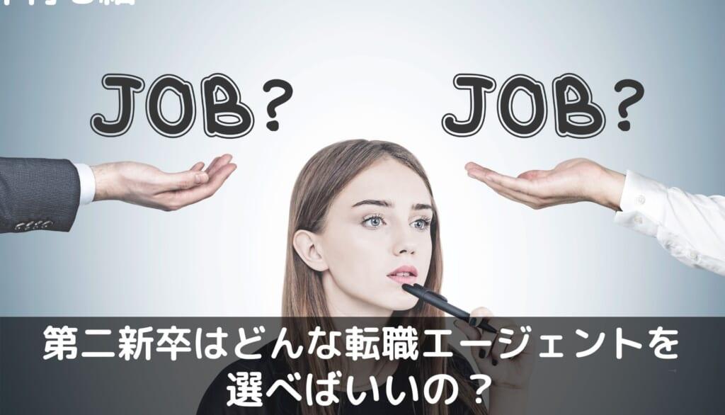第二新卒はどんな転職エージェントを選べばいいの?