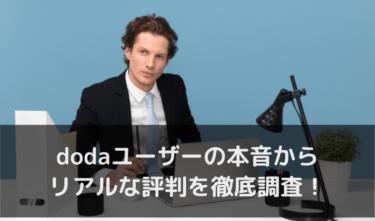 doda 評判