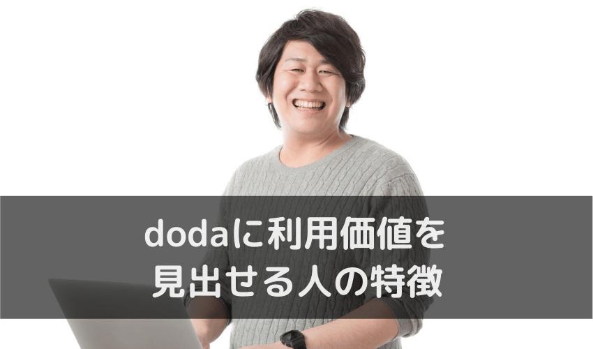 dodaに利用価値を見出せる人の特徴