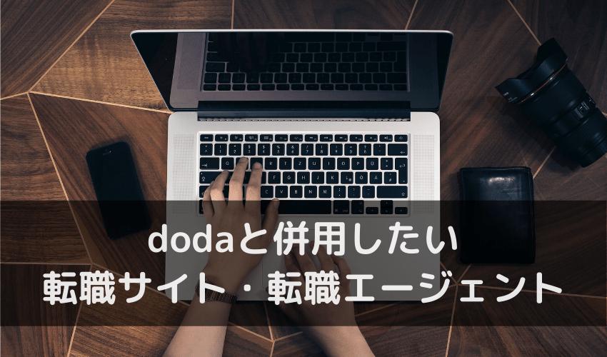 dodaと使うと転職の成功率が上がる転職サイト・転職エージェント3選