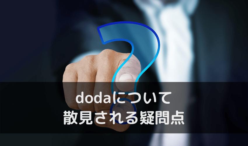 dodaについて散見される疑問点