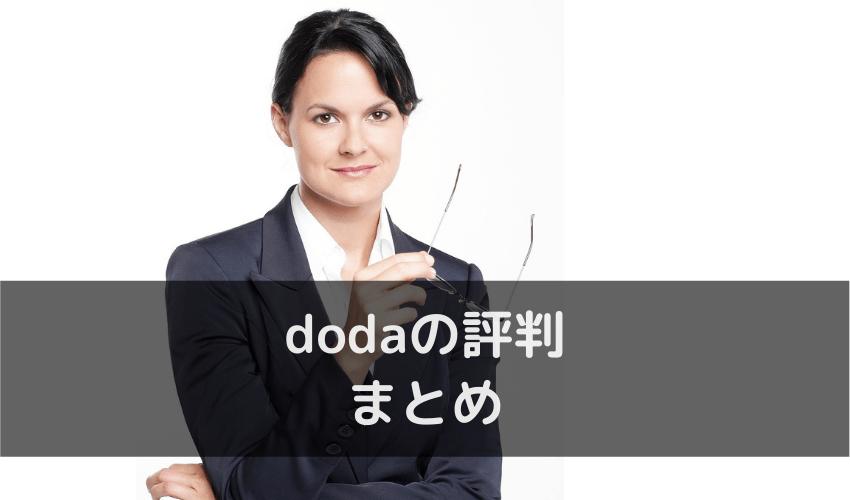 doda 評判 まとめ