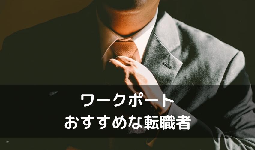 ワークポート 評判_おすすめな転職者