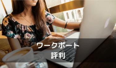 ワークポート 評判_アイキャッチ