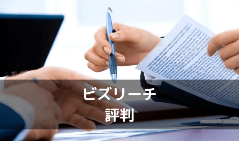 ビズリーチ 評判_アイキャッチ