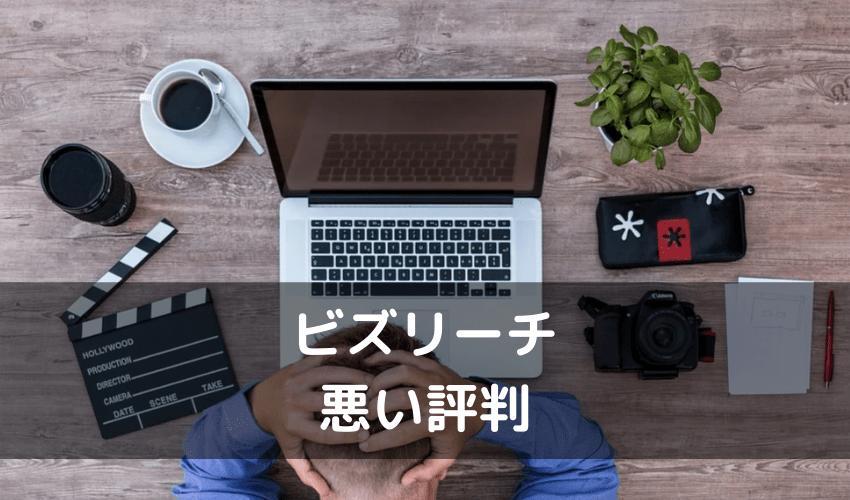 ビズリーチ 評判_悪い評判
