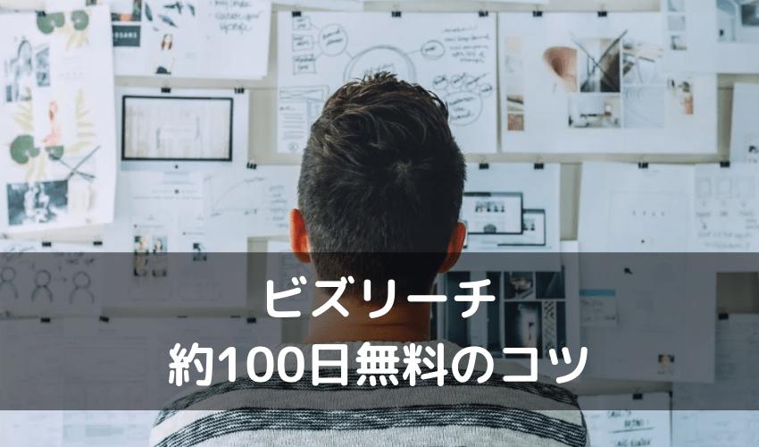 ビズリーチ 評判_約100日無料のコツ