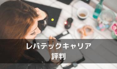レバテックキャリア 評判_アイキャッチ