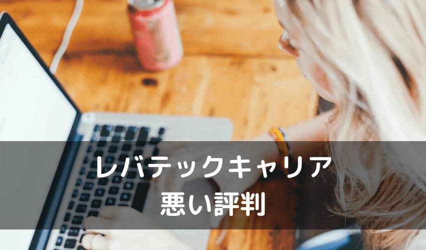 レバテックキャリア 評判_悪い評判
