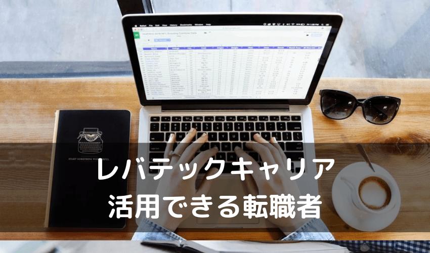 レバテックキャリア 評判_活用できる転職者