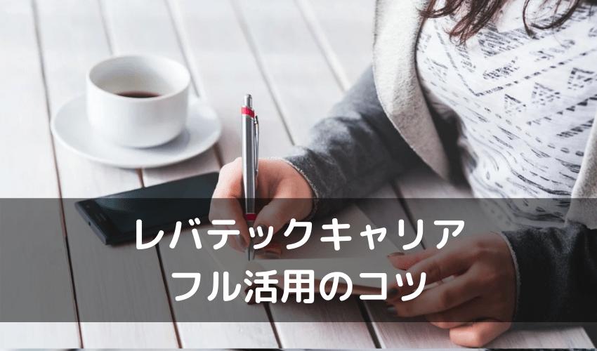 レバテックキャリア 評判_フル活用のコツ