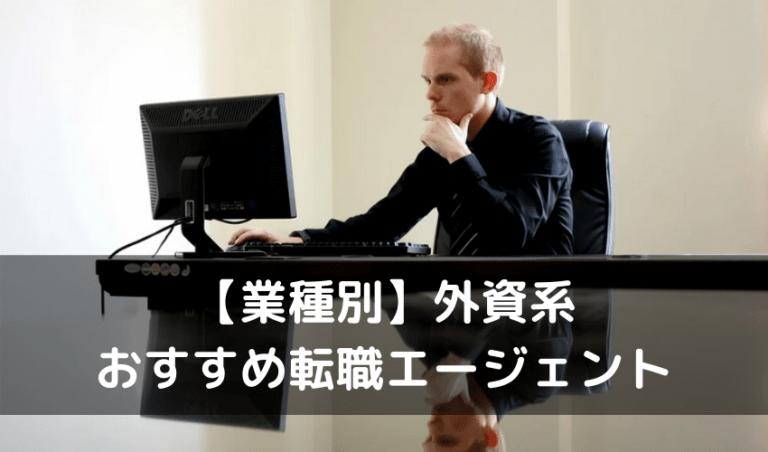 転職エージェント おすすめ 外資系_アイキャッチ