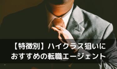 転職エージェント おすすめ ハイクラス_アイキャッチ