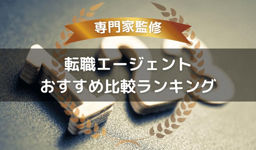 転職エージェントおすすめ11社の特徴を徹底紹介!