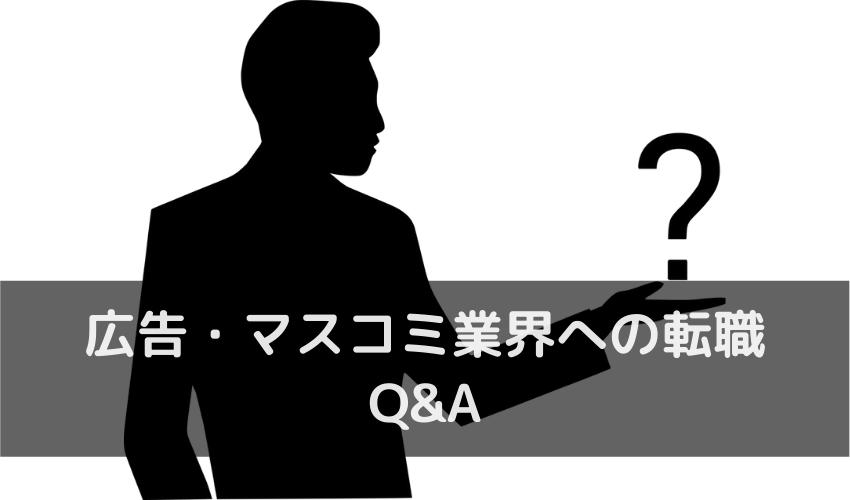 広告・マスコミ業界への転職に関するQ&A
