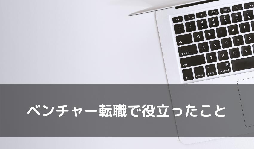 ベンチャー転職_役立つこと
