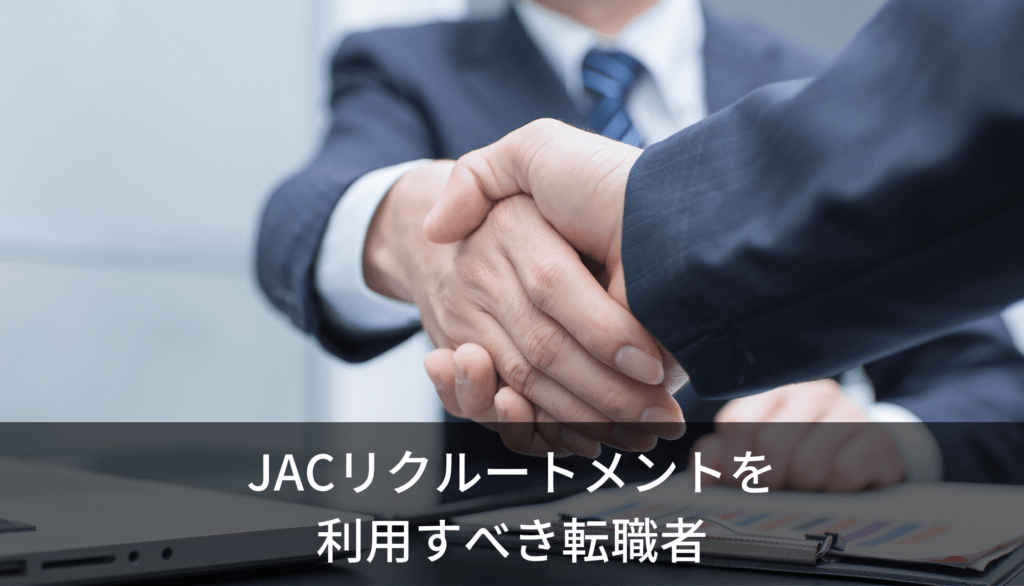 JACリクルートメントを利用すべき転職者
