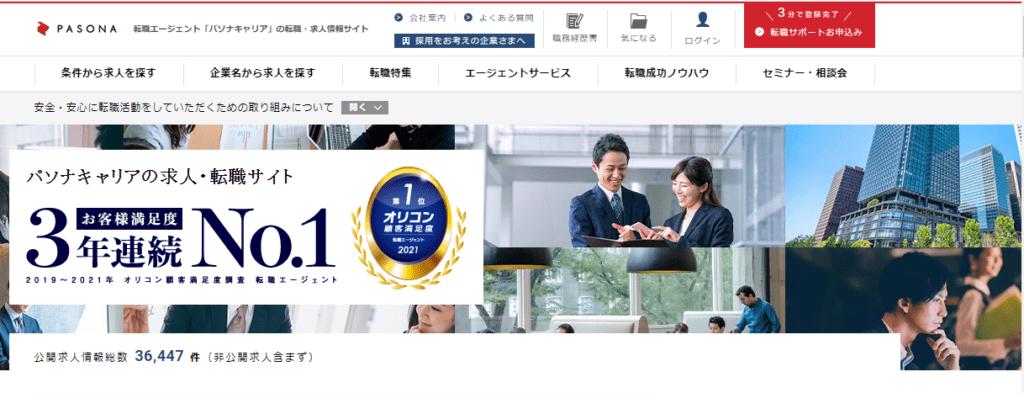 転職者満足度3年連続No.,1 パソナキャリア