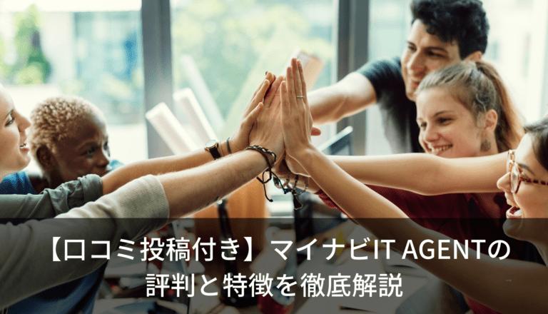 "alt=""転職_マイナビ_評判"""