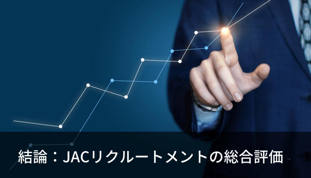 結論:JACリクルートメントの総合評価