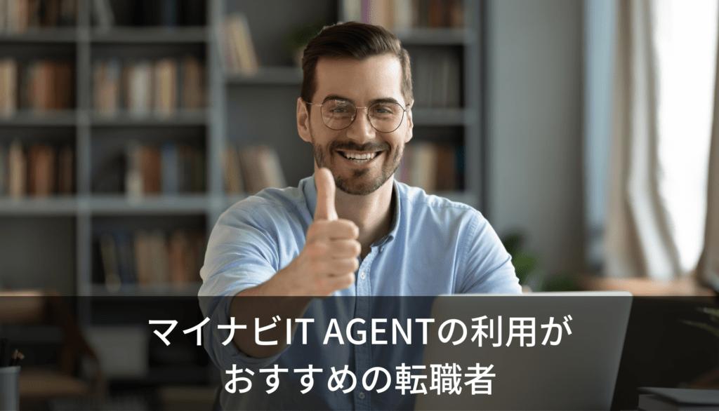 マイナビIT AGENTの利用がおすすめの転職者