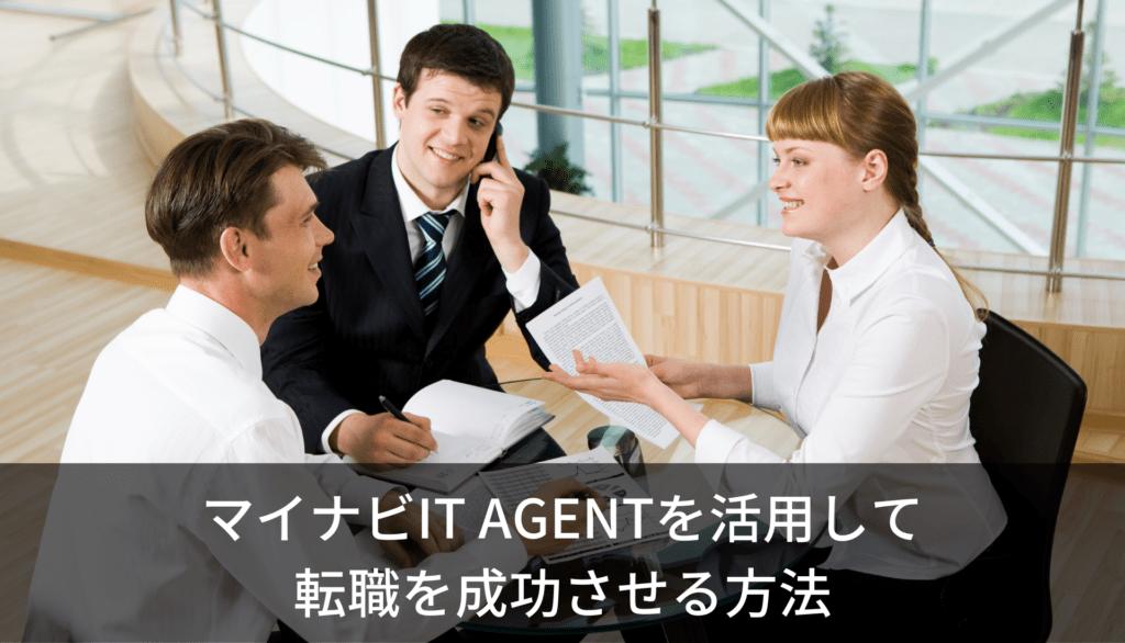 マイナビIT AGENTを活用して転職を成功させる方法