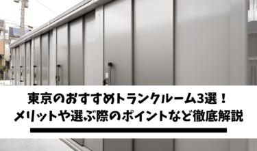 トランクルームおすすめ