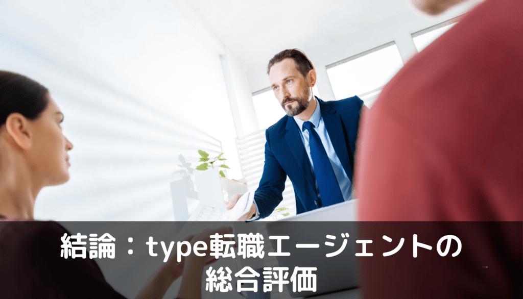結論:type転職エージェントの総合評価