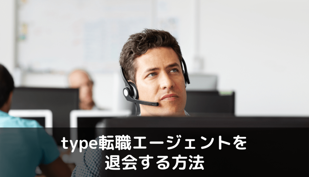 type転職エージェントを退会する方法