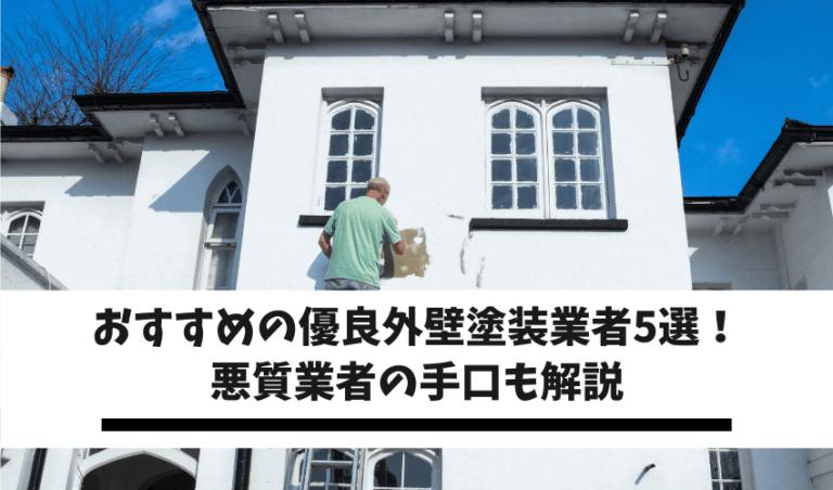 外壁塗装おすすめ
