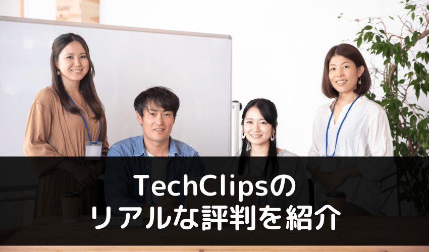 TechClipsのリアルな評判を紹介