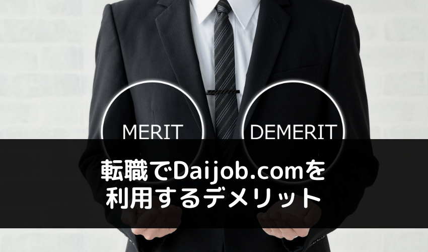 転職でDaijob.comを利用するデメリット