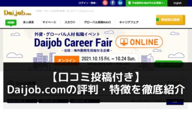【口コミ投稿付き】Daijob.comの評判・特徴を徹底紹介