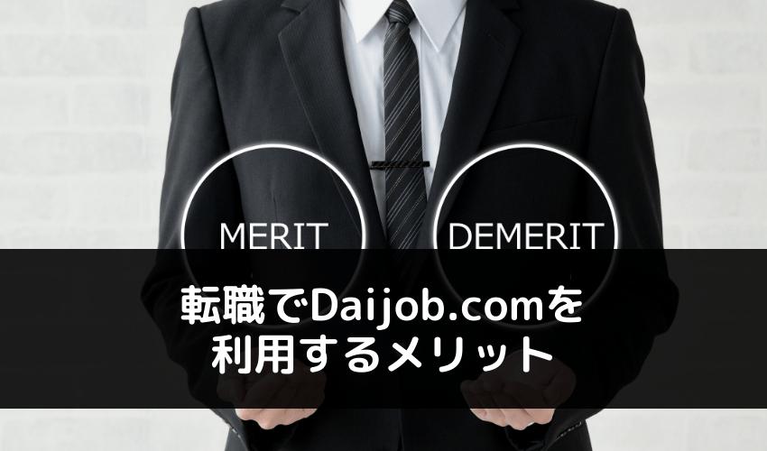 転職でDaijob.comを利用するメリット