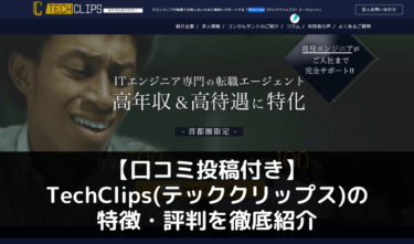 【口コミ投稿付き】TechClips(テッククリップス)の特徴・評判を徹底紹介